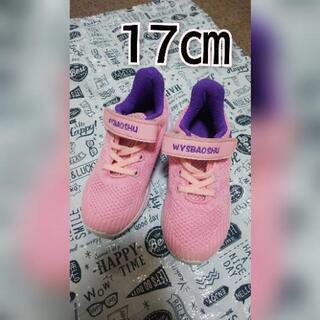 【ネット決済】女の子の靴 17センチ