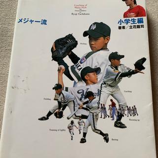 立花龍司のメジャー流少年野球コーチング 小学生編