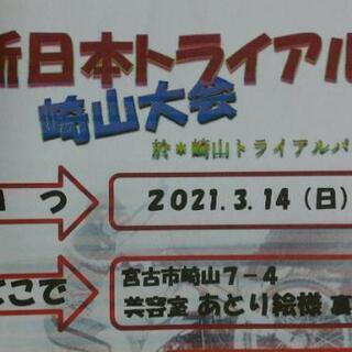 新日本トライアル(バイクの競技)