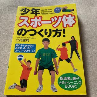 少年スポーツ体のつくり方!
