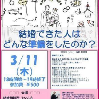 【3/11開催】札幌婚活成功セミナー   結婚できた人はどんな準...