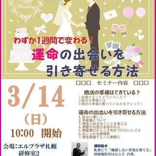 札幌婚活成功セミナー   1週間で変わる! 運命の出会いを引き寄...