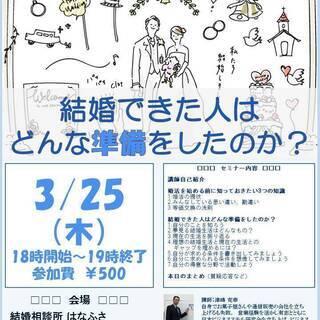 【3/25開催】札幌婚活成功セミナー   結婚できた人はどんな準...