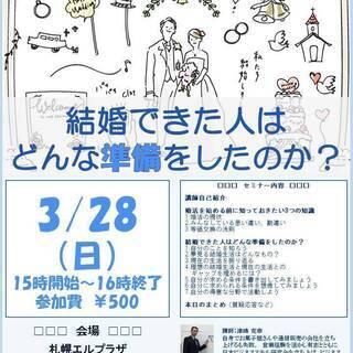 【3/28開催】札幌婚活成功セミナー   結婚できた人はどんな準...