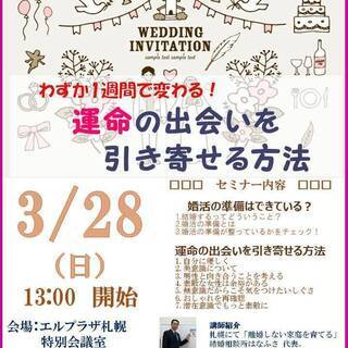 【3/28開催】札幌婚活成功セミナー   1週間で変わる! 運命...