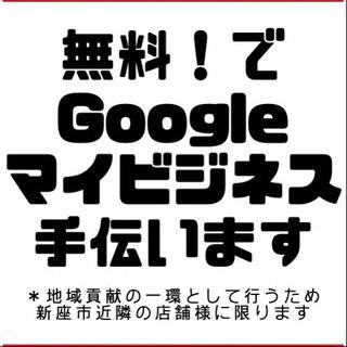 ★新座市隣接市区のみ、毎月4社限定で無料にてGoogleマイビジ...