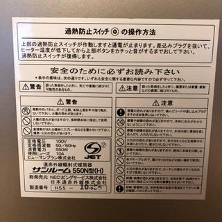 【お話中】遠赤外線ヒーター - 京都市