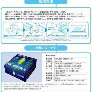 空気で発電する発電機 エイターナス Bセット 本体2個+インバータ1個 − 静岡県