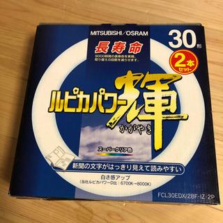 蛍光灯30形3本セット - 京都市