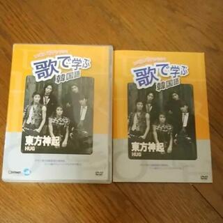 【ネット決済】東方神起の歌で、韓国語を勉強するDVD