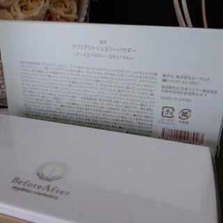 定価6500円☆高級ジュエリーパウダー 新品