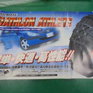◆お引取り限定/三重県◆カーメイト 非金属チェーン バイアスロン...