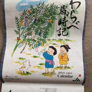 2021年カレンダーの画像