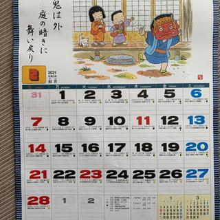 2021年カレンダー - 京都市