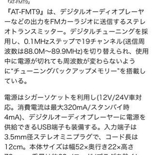オーディオテクニカ AT-FMT9 FMトランスミッター