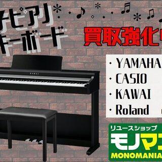 【モノマニア四日市】電子ピアノ・キーボード