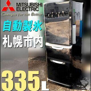 札幌市内★ 三菱電機 ちょっと低めの 3ドア冷蔵庫 335L ◆...