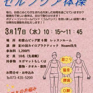 3月17日(水)美Bodyセルフケア体操