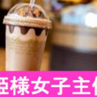 【女性主催】姫たちのカフェ会(渋谷) 日曜の午後、素敵な出会いを...
