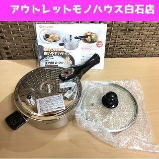 使用感少 ステンレス製 圧力鍋 2.2ℓ お米3合炊 ガラス蓋付...