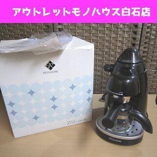 レギュール エスプレッソメーカー MCD-E75 RM-8058...
