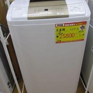 Haier  洗濯機 7.0kg '18年製 【高く買取るゾウ八...