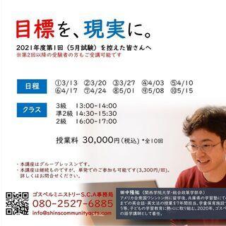 【英語オンライン講座】ZOOMで英検講座