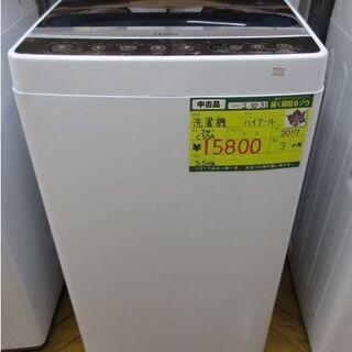 Haier  洗濯機 5.5kg '18年製【高く買取るゾウ八幡...