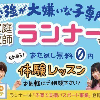【長崎市😄】勉強が苦手な子専門の家庭教師のランナーは「子どもがや...