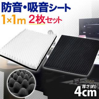 【値下げ】吸音防音シート - 生活雑貨