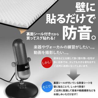 【値下げ】吸音防音シート