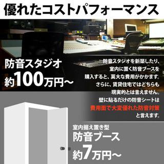 【値下げ】吸音防音シート − 宮城県
