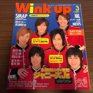 Wink up(ウインク アップ) 2007年3月