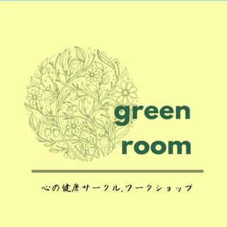 【40.50代集まれ!】心の健康サークルメンバー募集中!