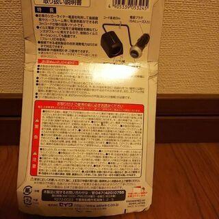 ユニバーサルソケット 未使用品 − 愛知県