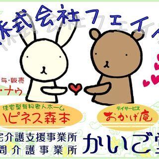 西友スグ 市バス「新宿」停スグ 訪問介護員(ホームヘルパー)の募集