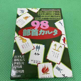 【タダ!】98部首カルタ(太郎次郎社)