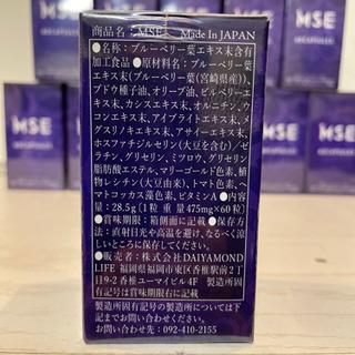 【ネット決済・配送可】ダイヤモンドライフ MSE 20個 健康補助食品
