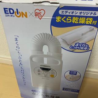 【ネット決済】布団乾燥機(値段交渉OKです!)