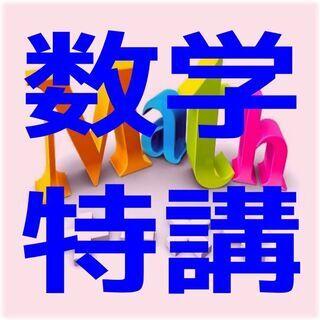 ☆数学特講(春期講習)☆