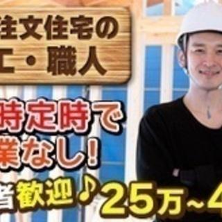 【ミドル・40代・50代活躍中】木造注文住宅の大工 職人/賞与あ...