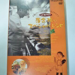 DVD 落合務のスペシャルレシピ