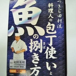 DVD つきぢ田村流 料理人の包丁使いと魚の捌き方