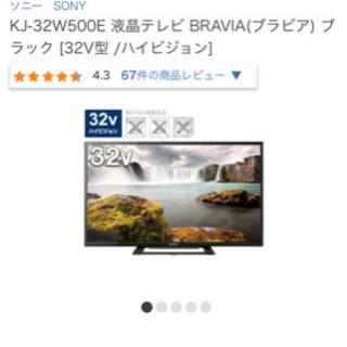 【ネット決済】ブラビア テレビ 32インチ 今月購入品