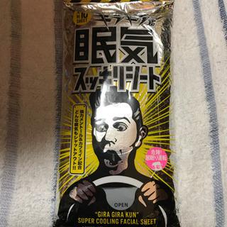 【新品未開封】眠気スッキリシート