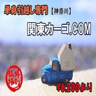 【神奈川】 単身引越しなら 伝説の運ぶだけ便  業界最安値 ¥6...
