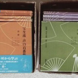 ★「宝生流 声の百番集」全86巻揃 解説本・レコード ソノ…