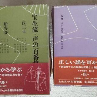 ★「宝生流 声の百番集」全86巻揃 解説本・レコード ソノシート - 福井市