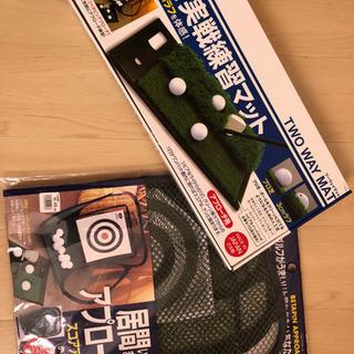 新品ゴルフ練習実践マット