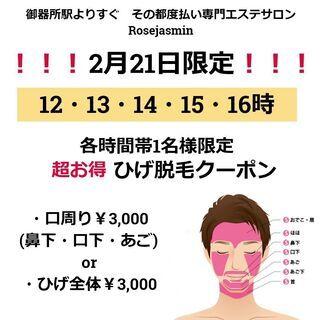 《2021年2月21日限定》お得なメンズひげ脱毛 口周り¥3,0...